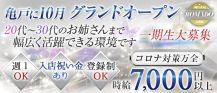 【亀戸】Girl's Lounge ROMADO(ロマド)【公式求人情報】 バナー