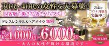 【亀戸】熟女 lounge ROMADO(ロマド)【公式求人・体入情報】 バナー