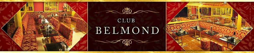 CLUB BELMOND(ベルモンド) 西船橋熟女キャバクラ TOP画像