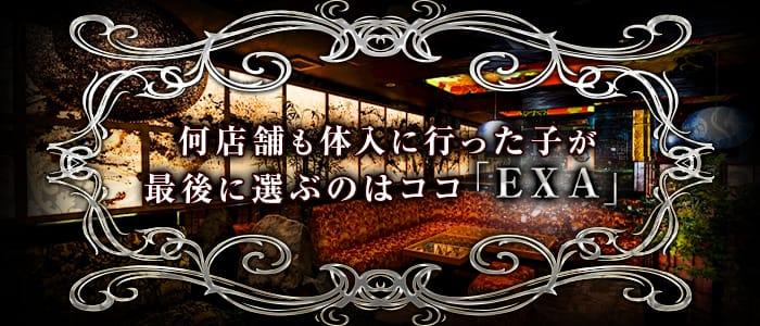 【柏】Club EXA(エグザ) 六本木キャバクラ バナー