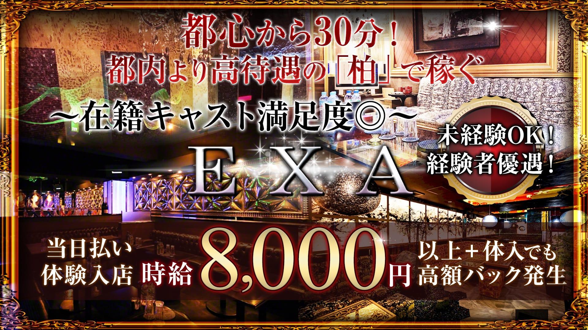 【柏】Club EXA(エグザ) 六本木キャバクラ TOP画像