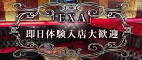 【柏】Club EXA(エグザ) 六本木キャバクラ 即日体入募集バナー