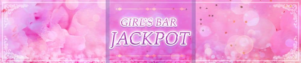 【朝ガールズバー】GIRL'S BAR JACKPOT(ジャックポット) 錦糸町昼キャバ・朝キャバ TOP画像