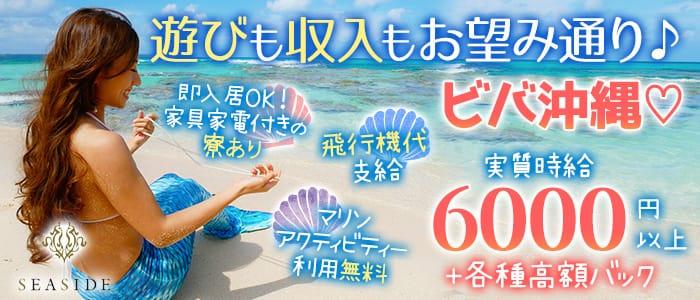 沖縄SEASIDE(シーサイド) 中洲キャバクラ バナー