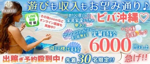 沖縄SEASIDE(シーサイド)【公式求人・体入情報】(中洲キャバクラ)の求人・バイト・体験入店情報
