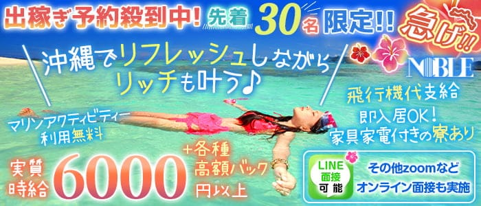 沖縄NOBLE(ノーブル)【公式求人・体入情報】 歌舞伎町キャバクラ バナー