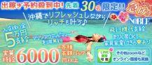 沖縄NOBLE(ノーブル)【公式求人・体入情報】 バナー