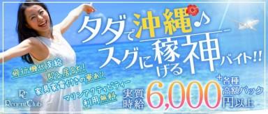 リージェントクラブ沖縄【公式求人情報】(錦キャバクラ)の求人・バイト・体験入店情報