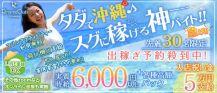 リージェントクラブ沖縄【公式求人・体入情報】 バナー