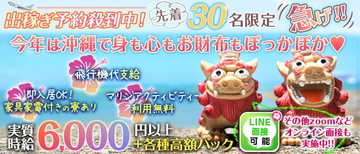 沖縄NOBLE ANNEX(ノーブルアネックス)【公式求人・体入情報】 すすきのニュークラブ バナー