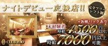 ズー仙台【公式求人・体入情報】 バナー