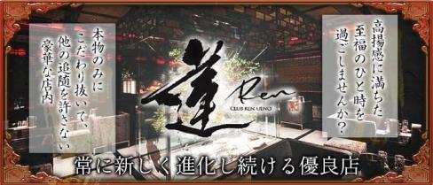 club 蓮 上野(れん)【公式求人情報】(上野キャバクラ)の求人・体験入店情報