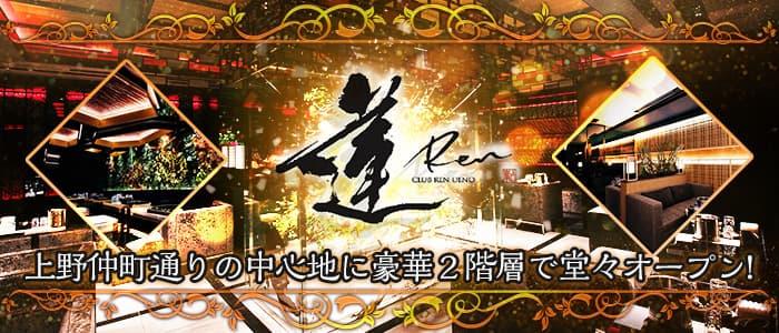club 蓮 上野(れん)【公式求人・体入情報】 上野キャバクラ バナー