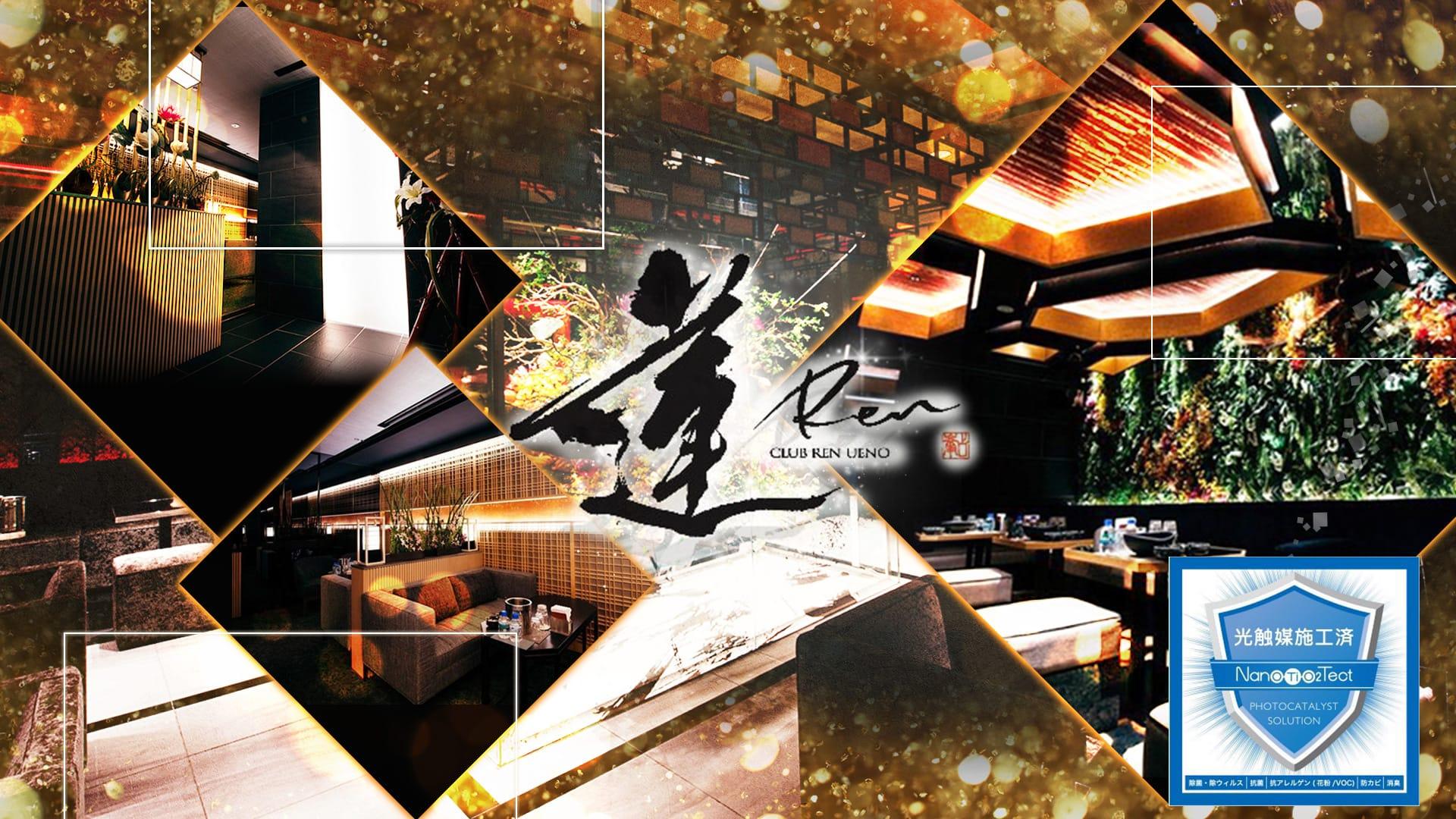 club 蓮 上野(れん)【公式求人・体入情報】 上野キャバクラ TOP画像