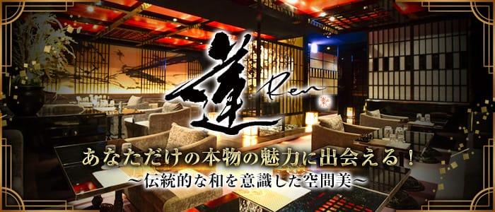 club 蓮 錦糸町(れん) 錦糸町キャバクラ バナー
