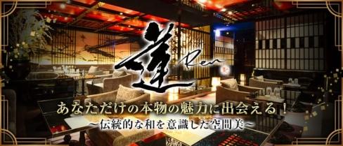club 蓮 錦糸町(れん)【公式求人情報】(錦糸町キャバクラ)の求人・体験入店情報