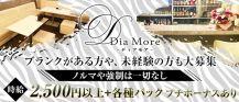 Dia More(ディアモア)【公式求人情報】 バナー