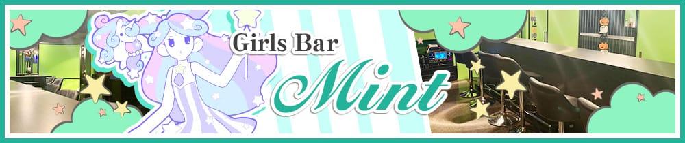 Girls Bar Mint(ミント) 葛西ガールズバー TOP画像