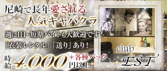 【尼崎】club EST(エスト) 梅田キャバクラ バナー