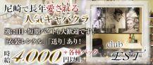 【尼崎】club EST(エスト)【公式求人情報】 バナー
