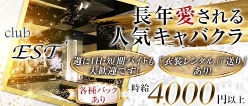 【尼崎】club EST(エスト)【公式求人・体入情報】(梅田キャバクラ)の求人・体験入店情報