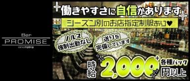 【尼崎】プロミス【公式求人情報】(梅田ガールズバー)の求人・バイト・体験入店情報
