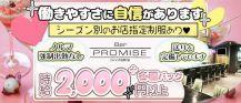 【尼崎】プロミス【公式求人・体入情報】 バナー