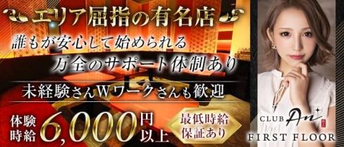 CLUB An(アン)【公式求人情報】(祇園キャバクラ)の求人・体験入店情報