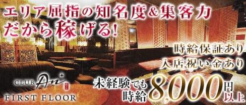 CLUB An(アン)【公式求人・体入情報】(祇園キャバクラ)の求人・体験入店情報