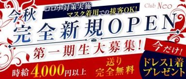 club NEO(クラブ ネオ)【公式求人情報】(ひばりヶ丘キャバクラ)の求人・バイト・体験入店情報