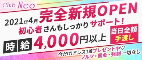 club NEO(クラブ ネオ)【公式求人・体入情報】(練馬キャバクラ)の求人・体験入店情報