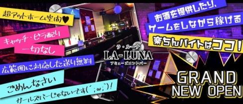 LA LUNA(ラ ルーナ)【公式求人情報】(練馬ガールズバー)の求人・バイト・体験入店情報