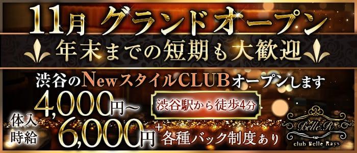 Club Belle Rays(ベルレイズ) 渋谷キャバクラ バナー