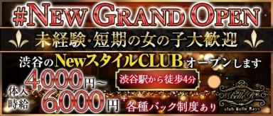 Club Belle Rays(ベルレイズ)【公式求人・体入情報】(渋谷キャバクラ)の求人・バイト・体験入店情報