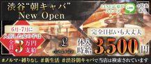 渋谷#朝キャバ LIDO(リド)【公式求人・体入情報】 バナー