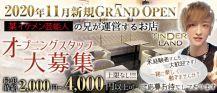 TINDER LAND(ティンダー ランド)【公式求人情報】 バナー