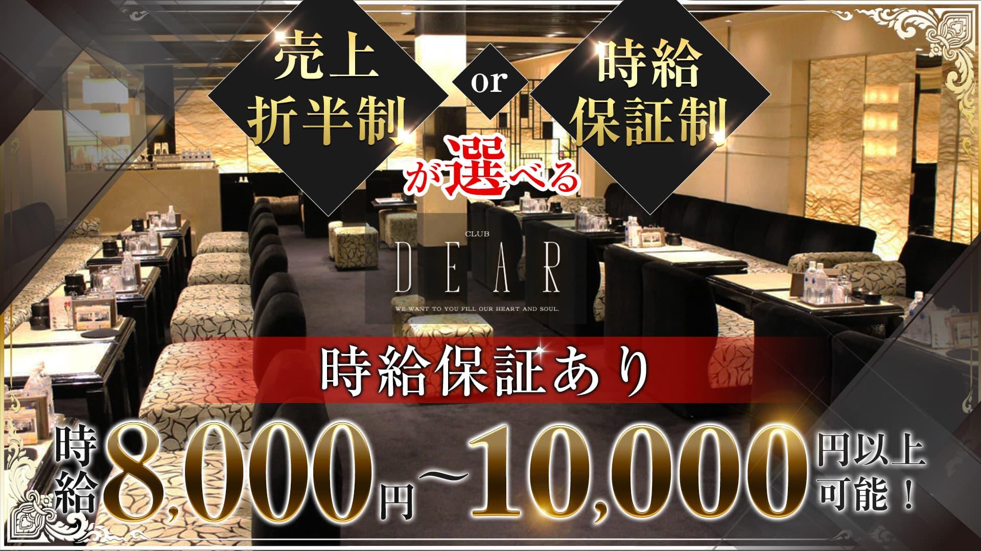 CLUB DEAR (ディアー) 【公式求人・体入情報】 北新地ニュークラブ TOP画像