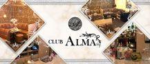 CLUB ALMA(アルマ)【公式求人情報】 バナー