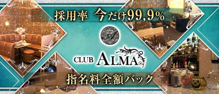 CLUB ALMA(アルマ)【公式求人・体入情報】 都町キャバクラ バナー