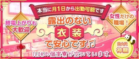 【亀有】BAR 神龍 (シェンロン)【公式求人情報】(松戸ガールズバー)の求人・体験入店情報