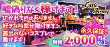【亀有】girls bar little army~リトルアーミー~【公式求人情報】 バナー