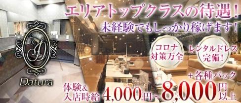 Datura (ダチュラ)【公式求人情報】(祇園キャバクラ)の求人・体験入店情報