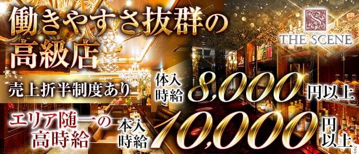 THE SCENE(シーン)【公式求人・体入情報】 錦キャバクラ バナー