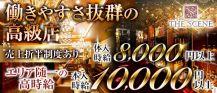 THE SCENE(シーン)【公式求人・体入情報】 バナー