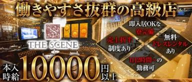 THE SCENE(シーン)【公式求人・体入情報】(錦キャバクラ)の求人・バイト・体験入店情報
