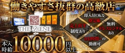 THE SCENE(シーン)【公式求人・体入情報】(錦キャバクラ)の求人・体験入店情報