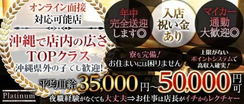 Club Platinum(プラチナ)【公式求人・体入情報】(那覇キャバクラ)の求人・体験入店情報