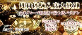 Angel Feather 池袋(エンジェルフェザー)  池袋キャバクラ 即日体入募集バナー