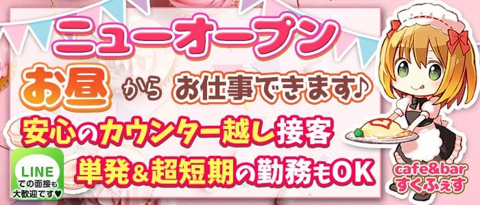 cafe&barすくふぇす【公式求人・体入情報】 上野ガールズバー バナー