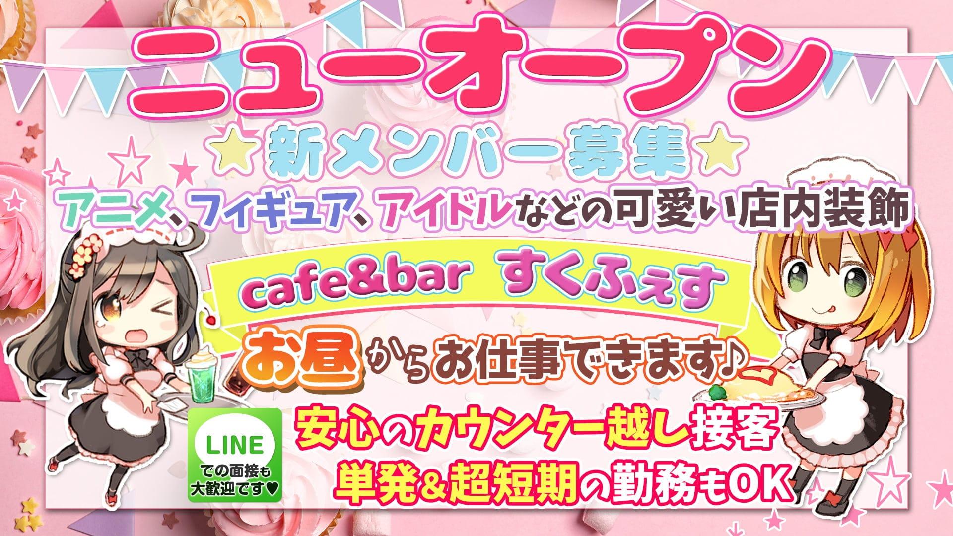 cafe&barすくふぇす【公式求人・体入情報】 上野ガールズバー TOP画像